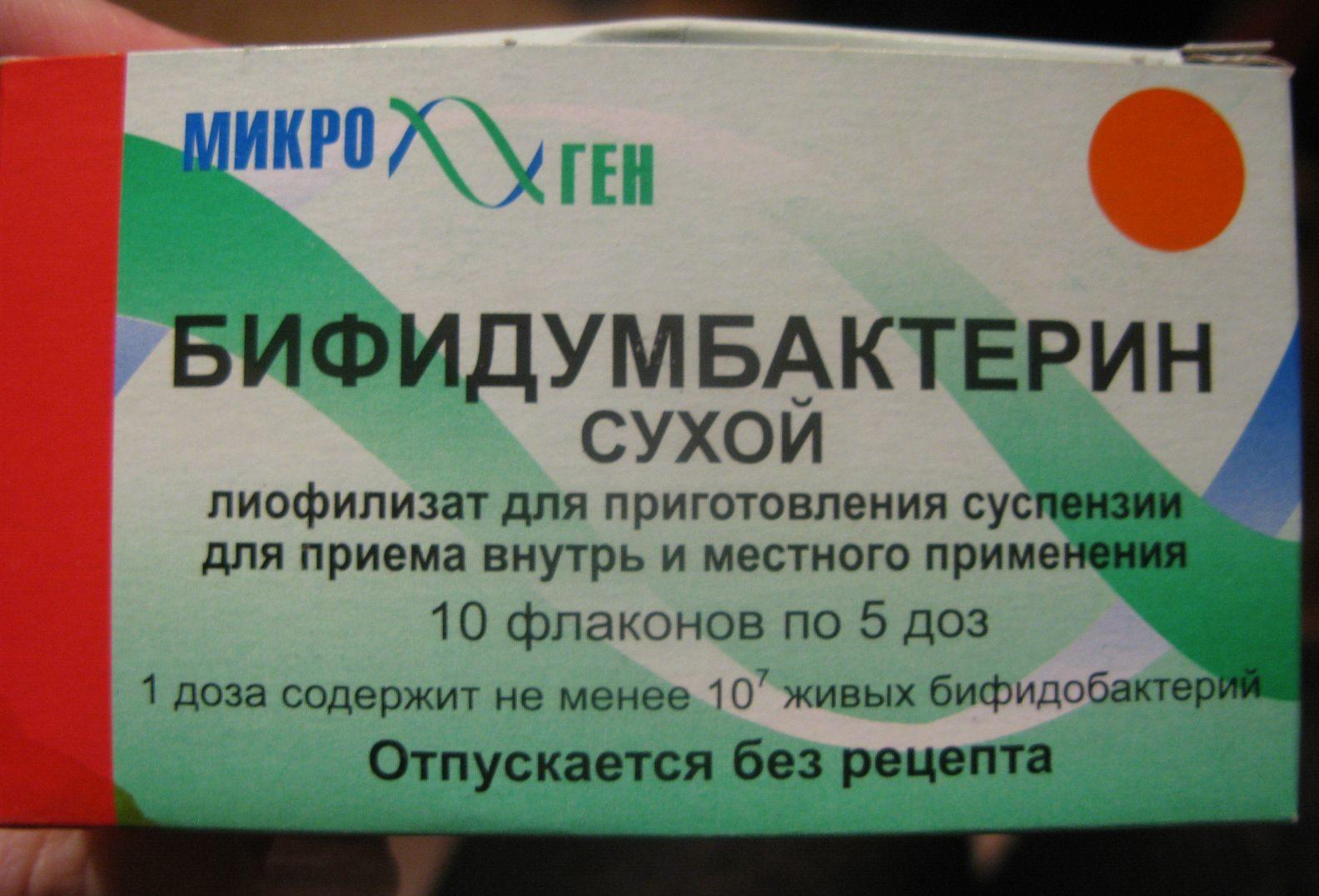 Бифидумбактерин при вздутии живота: инструкция по применению