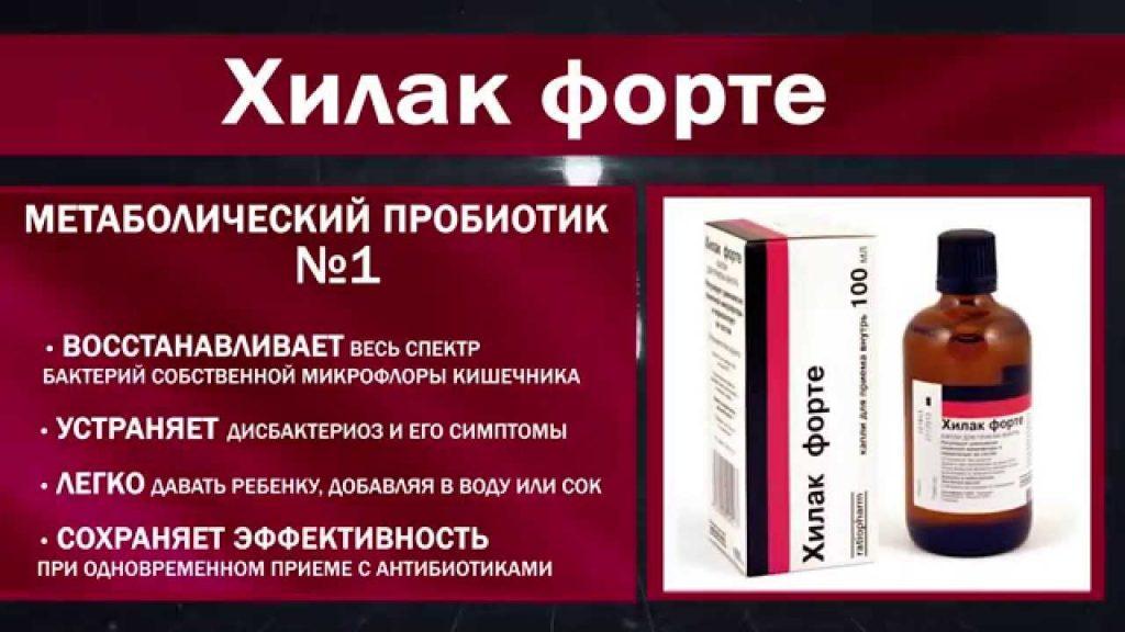 Хилак форте при вздутии живота: инструкция по применению
